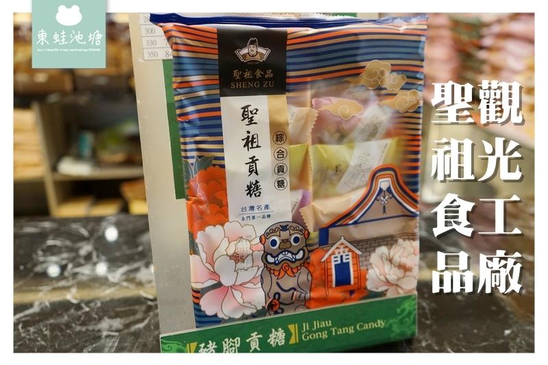 【金門伴手禮推薦】民國79年成立 閩南地區朝聖貢品 聖祖食品觀光工廠