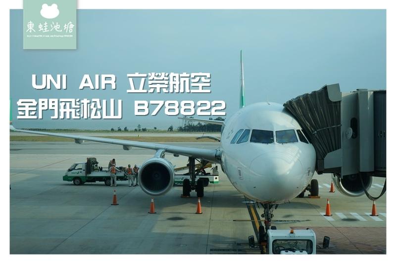 【立榮航空全閩小三通】松山機場飛金門尚義機場心得分享 立榮航空 B78801