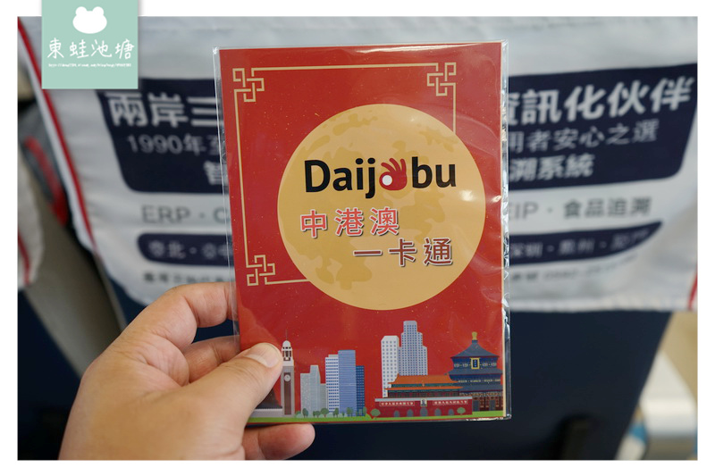 【大陸翻牆上網卡推薦】插上開通就翻牆 Daijobu 中港澳一卡通 郵寄到府