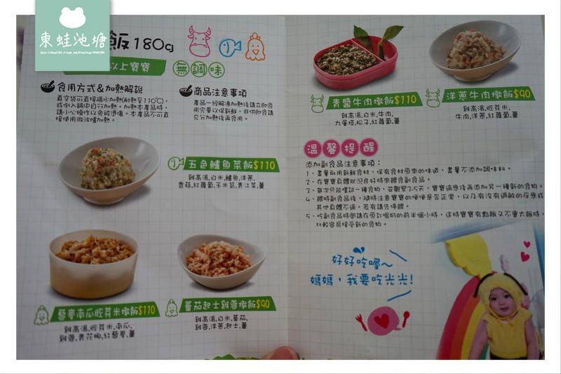 【寶寶副食品推薦】安心食材營養均衡 不添加人工香料調味 郭老師寶寶粥