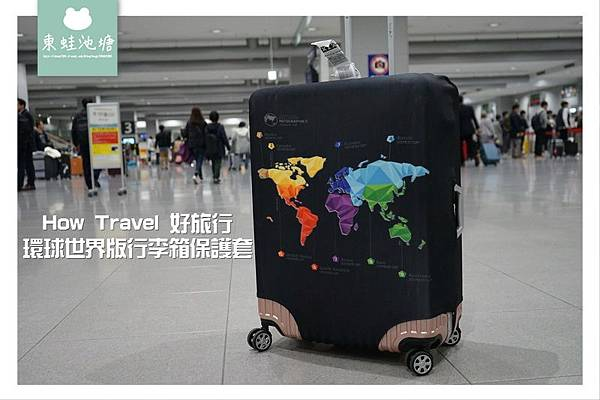 【行李箱保護套推薦】How Travel 好旅行 環球世界版行李箱保護套