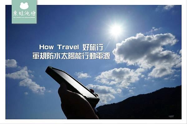 【太陽能行動電源推薦】How Travel 好旅行 軍規防水太陽能行動電源 防潑水+防摔+太陽能充電