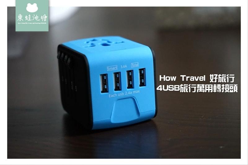 【旅行萬用轉接頭推薦】出國充電一顆就搞定 How Travel 好旅行 4USB旅行萬用轉接頭