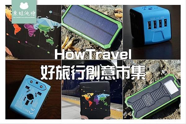 【HowTravel 好旅行創意市集】環球世界版行李箱保護套 軍規防水太陽能行動電源 4USB旅行萬用轉接頭