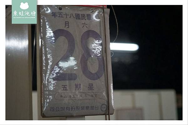 【台東免費景點推薦】東糖好弄 台東糖廠文創園區 東糖文物館