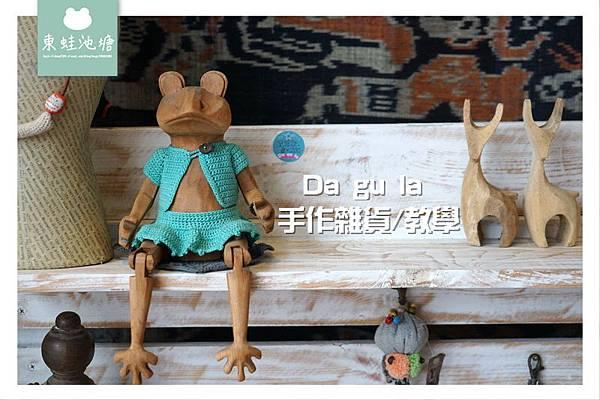 【台東手作體驗教學推薦】手縫個性化鑰匙包 Da gu la 手作雜貨