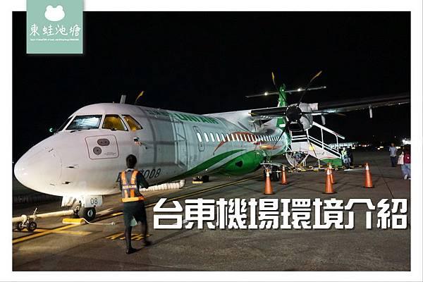 【台東機場飛台北松山】台東機場環境介紹 立榮航空