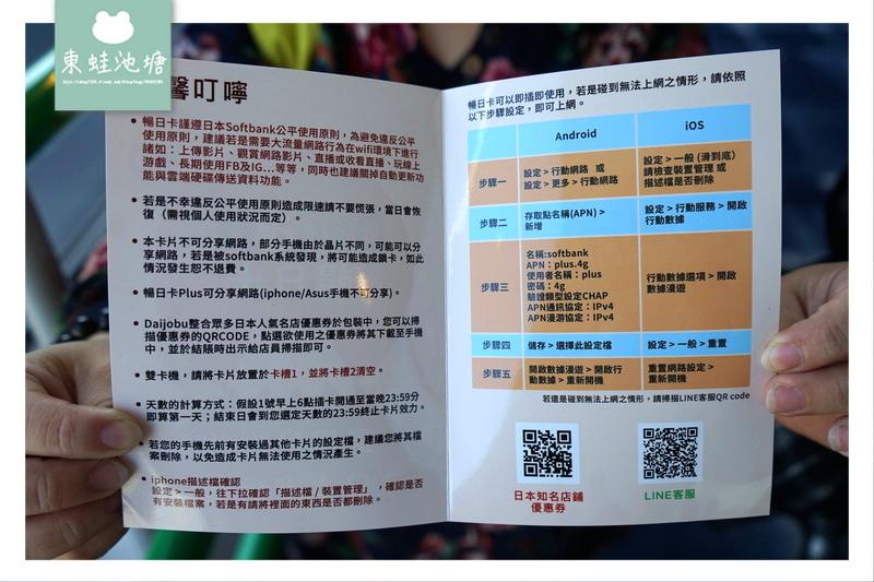 【大阪自由行上網sim卡推薦】日本第一電信商Docomo 隨插即用免設定 Daijobu 暢日卡