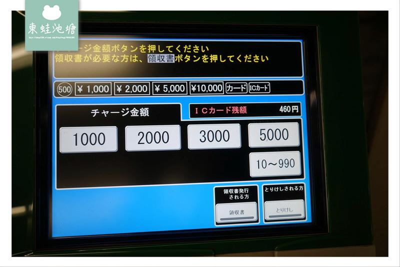 【大阪自由行必備乘車卡:ICOCA】購買流程 儲值流程 介紹