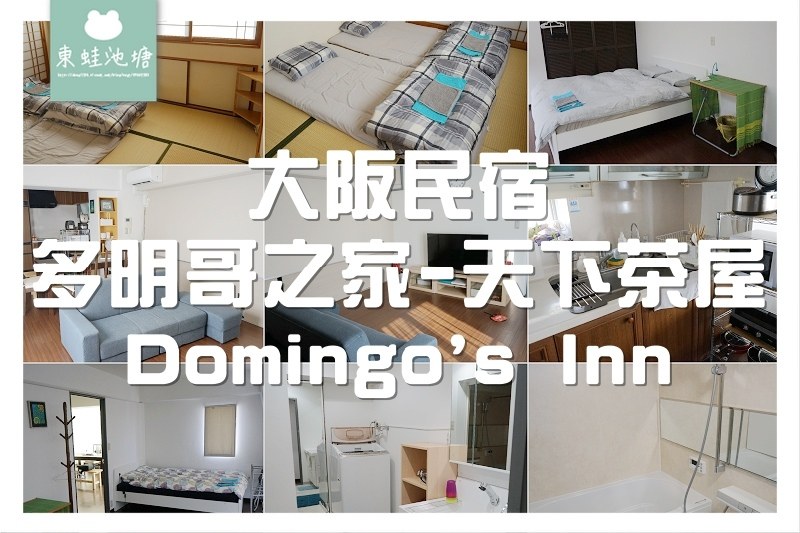 【大阪民宿推薦】多明哥之家-天下茶屋 Domingo's Inn