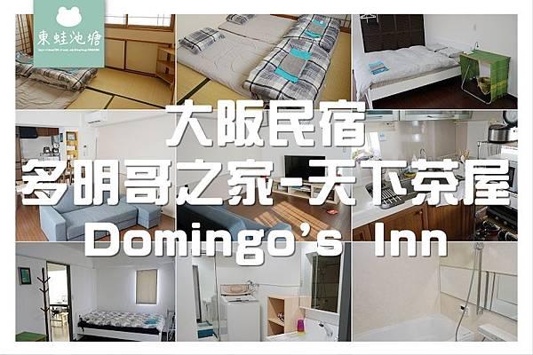 【大阪民宿推薦】多明哥之家-天下茶屋 Domingo's Inn