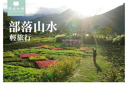 【部落山水輕旅行】桃園復興好好玩 泰雅文化賞藝術 角板山實境遊戲
