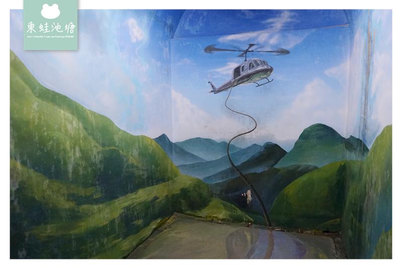 【桃園復興景點推薦】軍事風3D彩繪 角板山公園戰備隧道