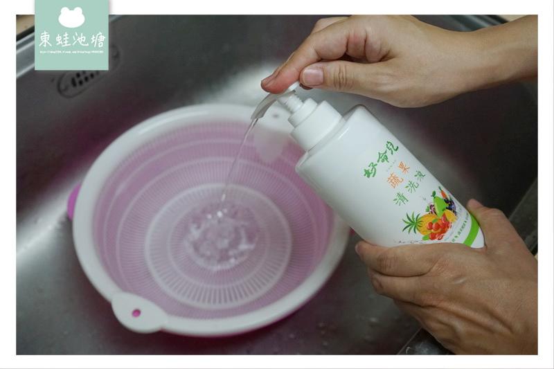 【蔬果清洗液推薦】媽咪好幫手 寶寶守護者 好命兒蔬果清洗液