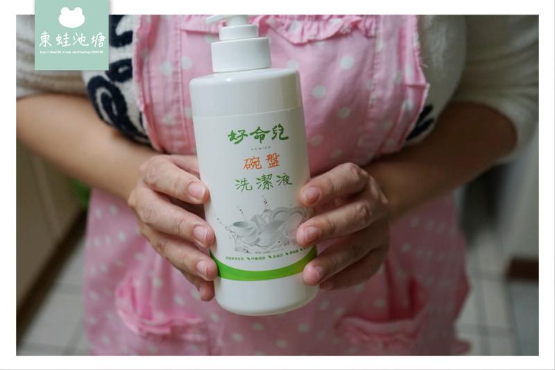 【碗盤洗潔液推薦】食品級原料 奶瓶清潔劑 好命兒碗盤洗潔液