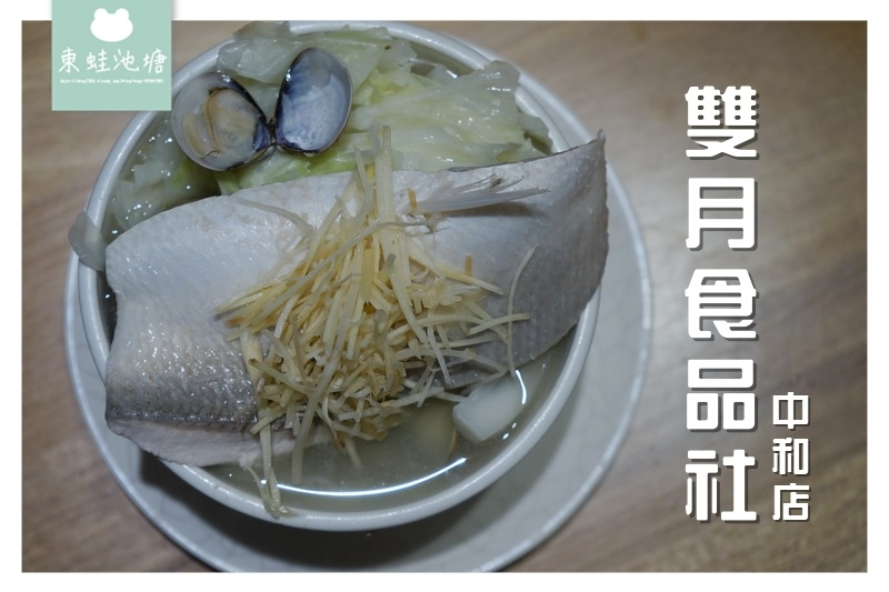 【中和必吃美食推薦】台北米其林必比登名店新開幕 雙月食品社中和店