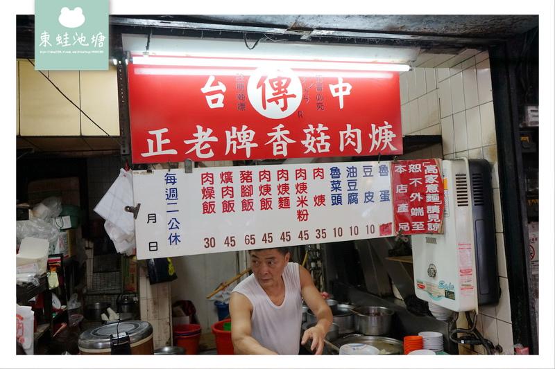【台中中區小吃推薦】創立於1944年 70年的好味道 傳記台中正老牌香菇肉羹綠川店