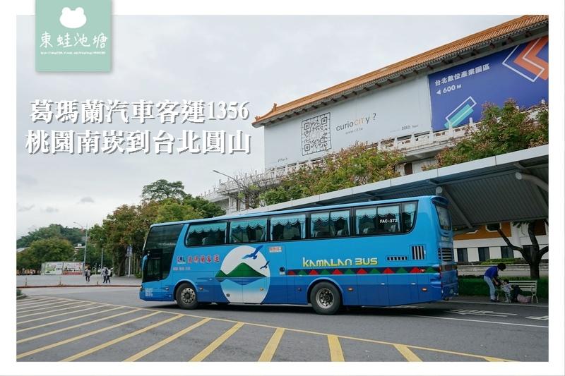 【桃園南崁到台北巴士搭乘推薦】葛瑪蘭汽車客運1356 南崁長榮到台北圓山