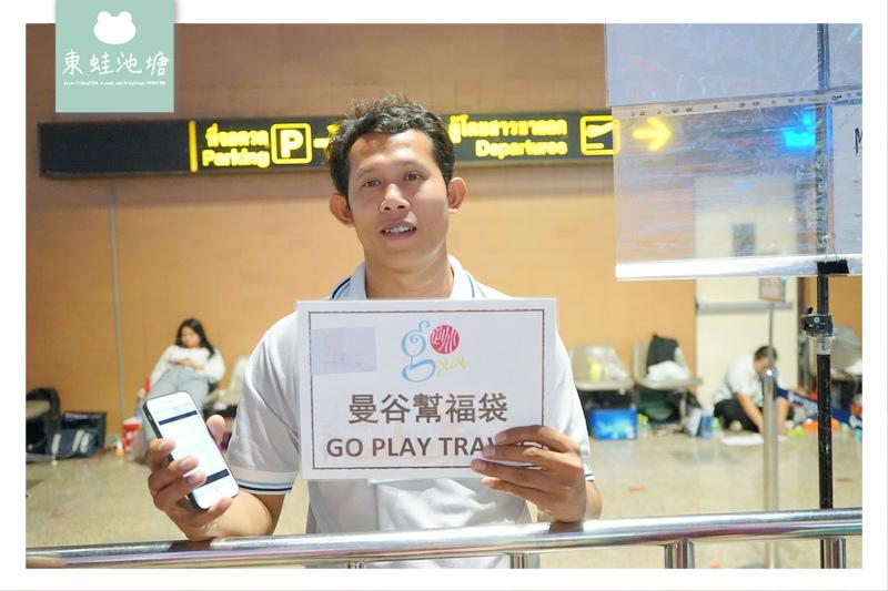 【走跳旅遊曼谷幫行程心得介紹】曼谷親子旅遊免煩惱 專車接送超方便 電話導遊好放心