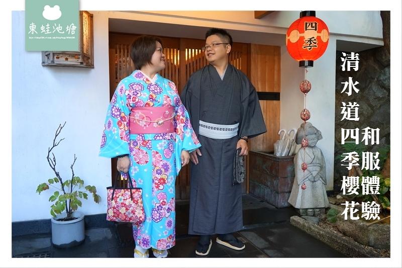 【京都和服體驗推薦】清水寺二年阪內 清水道四季櫻花和服體驗