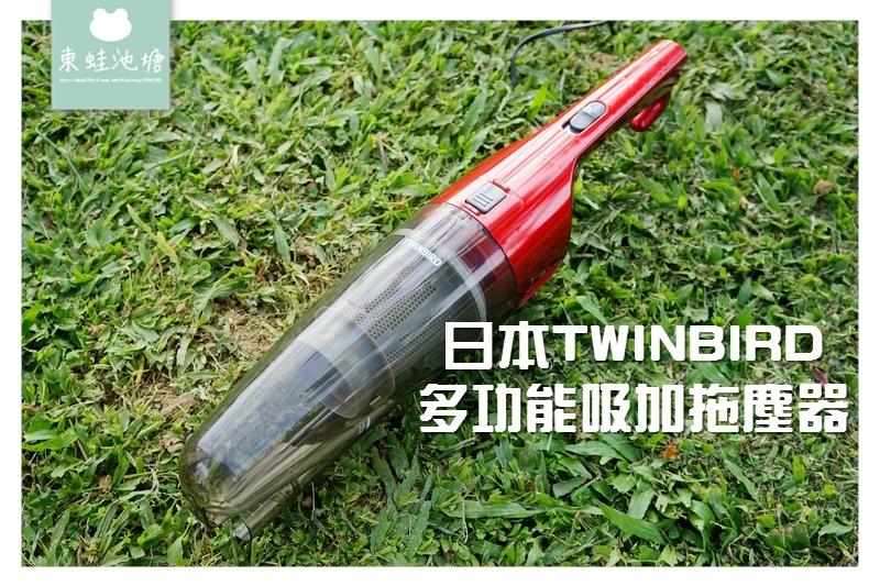 【吸加拖吸塵器推薦】手持直立旋風式離心超強吸力 日本TWINBIRD 吸塵器