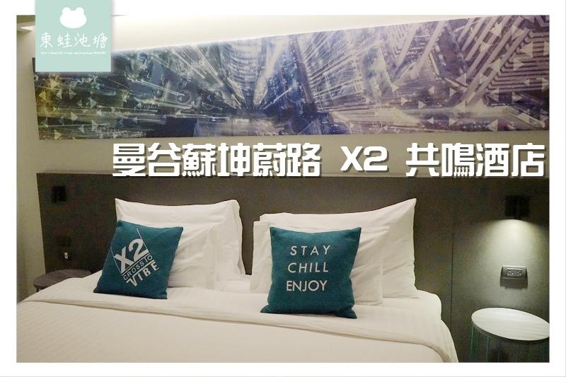 【泰國曼谷住宿飯店推薦】近BTS空鐵站 TESCO大賣場旁 曼谷蘇坤蔚路 X2 共鳴酒店(x2 vibe bangkok sukhumvit hotel)