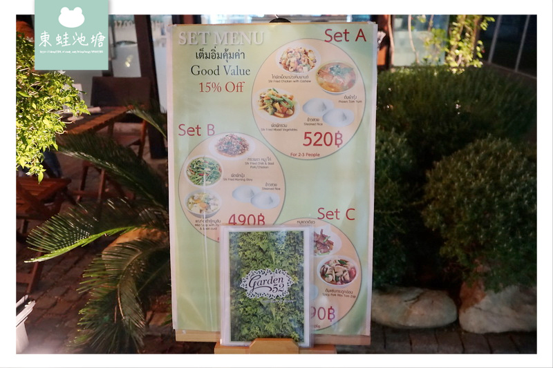 【泰國曼谷美食推薦】曼谷餐酒館 道地泰式料理套餐 Garden 52