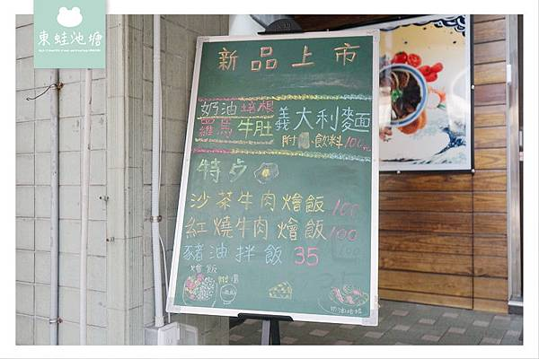 【中壢牛肉麵推薦】中原大學商圈 牛三寶系列79折 一村蘭麵