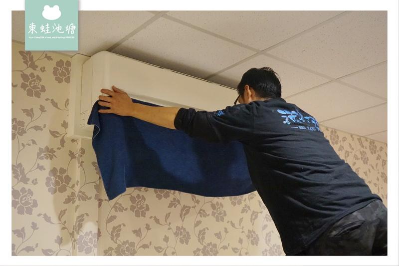 【桃園中壢冷氣清洗推薦】室內空間全面防護 拆洗後二週保固 洗洋洋居家清潔