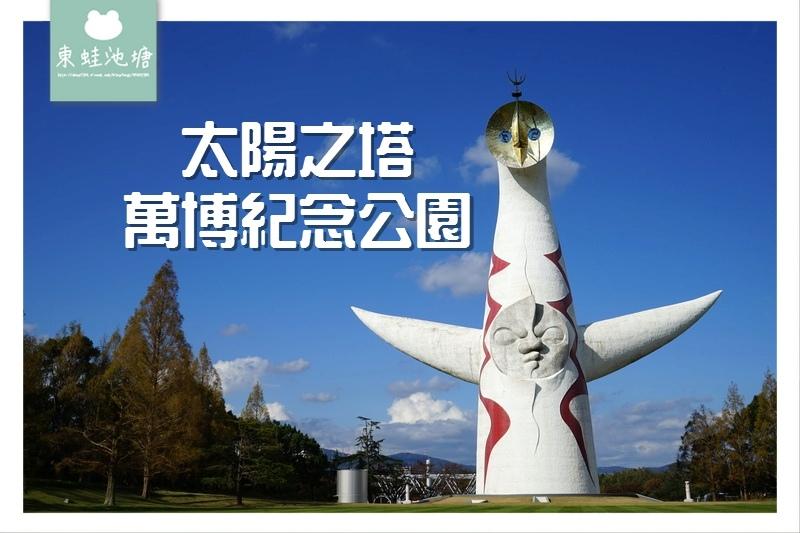 【大阪景點推薦】開園於1972年 萬博紀念公園 太陽之塔