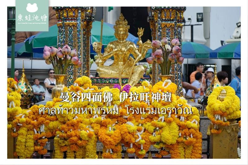 【泰國曼谷景點推薦】BTS Chit Lom 站 曼谷四面佛 伊拉旺神壇 還願舞者價格介紹