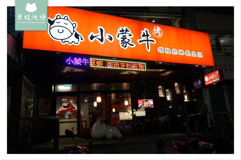 【新莊吃到飽推薦】火烤兩吃豪華套餐 平板點餐超方便 小蒙牛頂級麻辣養生鍋(烤)新莊店