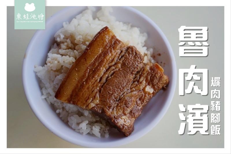 【彰化員林小吃推薦】簡單美味爌肉飯豬腳飯 內用附美味湯品 魯肉濱爌肉豬腳