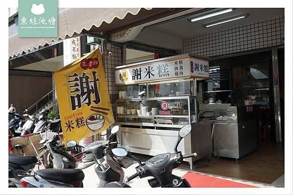 【彰化員林小吃推薦】1936年創立 美味米糕肉羹小菜 正老牌謝米糕