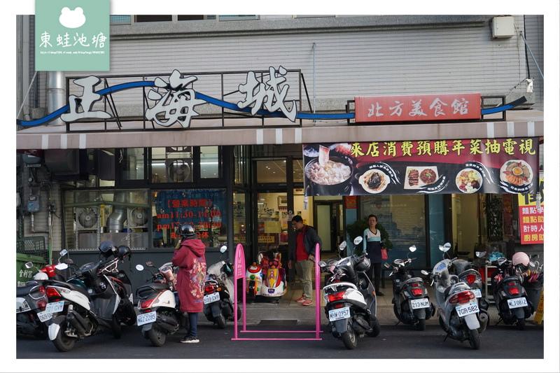 【台中豐原美食推薦】招牌酸菜白肉鍋 現撖現煎蔥油餅 正海城北方美食館