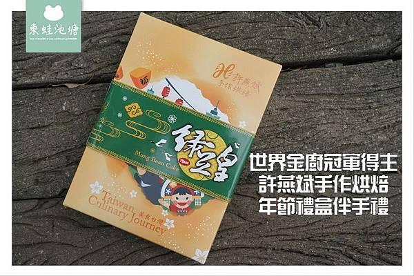 【桃園年節禮盒推薦】世界金廚冠軍 許燕斌手作烘焙 冰心綠豆皇 綜合牛軋糖