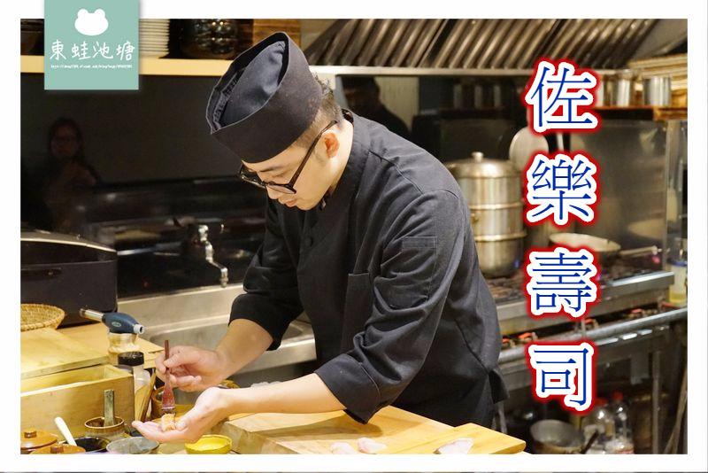 【台北大安區無菜單料理】高品質握壽司日式料理 佐樂壽司