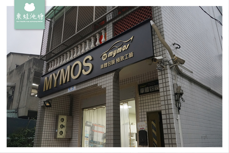 【桃園汽車包膜推薦】車體包膜推薦 MYMOS車體包膜