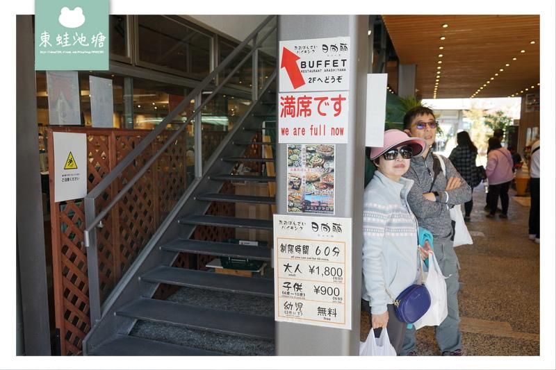 【京都嵐山吃到飽餐廳】渡月橋旁 京おばんざいバイキング日向萌
