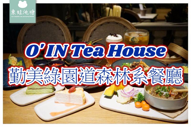 【台中西區IG打卡餐廳推薦】勤美綠園道森林系無國界料理 O' IN Tea House 草悟道門市