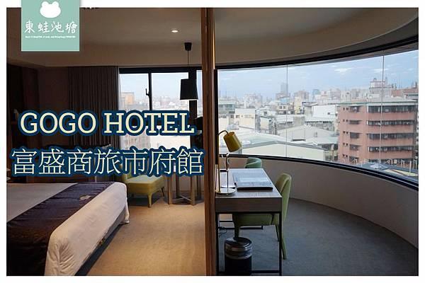 【台中住宿飯店推薦】台中市政府周邊 GOGO HOTEL 富盛商旅市府館