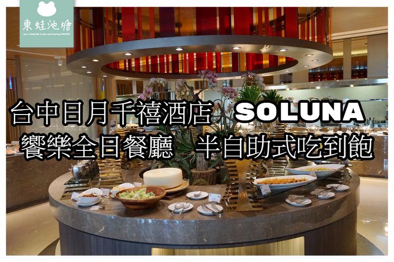 【台中西屯區吃到飽餐廳】半自助式吃到飽788元起 台中日月千禧酒店 饗樂全日餐廳