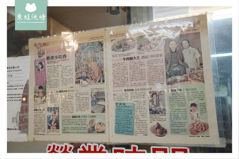 【新竹市區牛肉麵推薦】創始於民國56年 熬煮6小時精華 牛肉麵大王