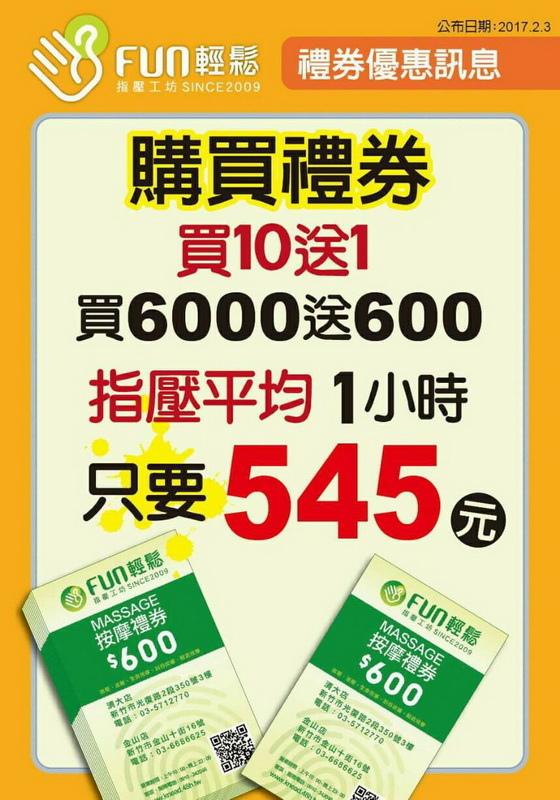【新竹按摩推薦】新竹養生館 清華大學周邊 指壓一小時只要545元| FUN輕鬆指壓工作坊清大店