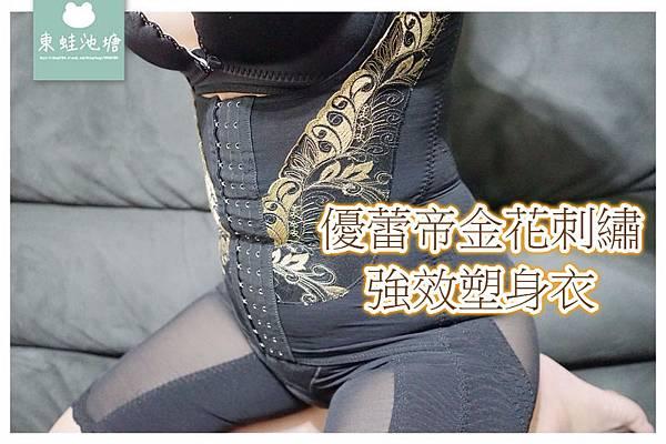 【平價塑身衣推薦】調整型收腹收胃束腰 U型立體托胸設計 優蕾帝金花刺繡強效塑身衣