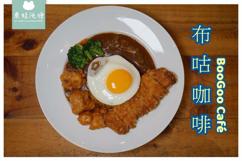 【台北松山區咖哩飯推薦】台北小巨蛋行天宮周邊 不限時巷弄美食 BooGoo Café 布咕咖啡