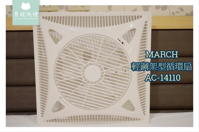 【輕鋼架循環扇推薦】居家辦公室DIY安裝方便 MARCH 輕鋼架循環扇 AC-14110