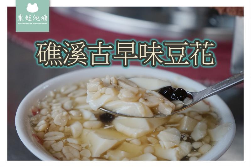 【宜蘭礁溪豆花推薦】古早味簡單的美味 礁溪古早味豆花