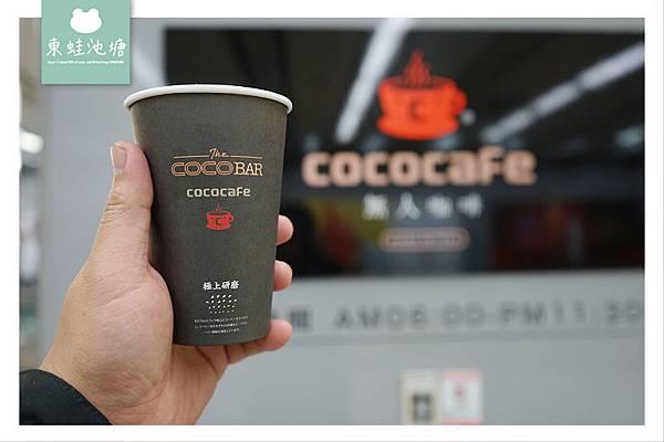 【台北松山區無人咖啡店】捷運松山機場店出口處 候機休息最佳選擇 CoCoCafe