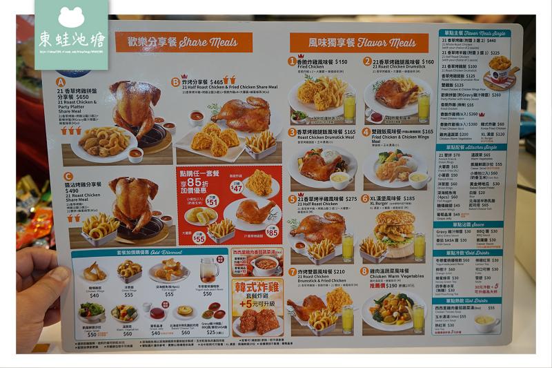 【內壢烤雞推薦】內壢家樂福美食街 吉祥如意分享餐 21風味館